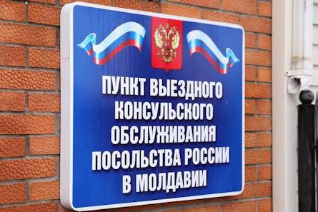 Российское консульство в Тирасполе возобновляет приём граждан по вопросам гражданства детей до 14 лет