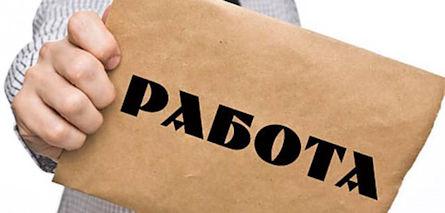 Приём на работу гражданина Молдовы