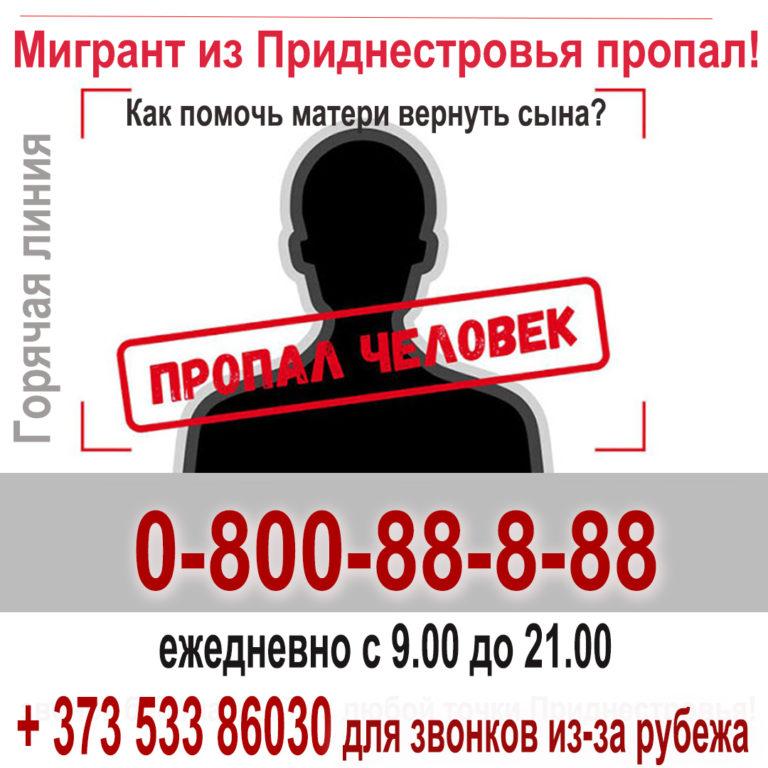 Мигрант из Приднестровья пропал! Как помочь матери вернуть сына?